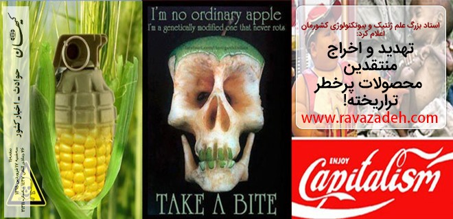 تهدید و اخراج منتقدین محصولات پرخطر تراریخته!