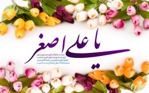 Veladate H.Ali Asghar(a) 91