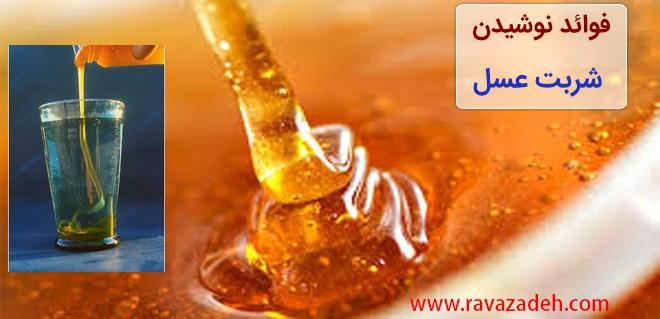 فوائد نوشیدن شربت عسل