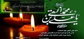 سالروز شهادت امام علی النقی الهادی علیه السلام تسلیت باد