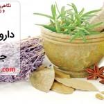 معجزه داروهای گیاهی؛ سلامتی جسم و جان