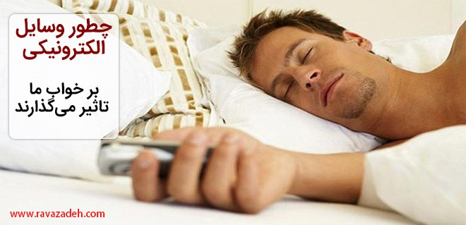 چطور وسایل الکترونیکی بر خواب ما تاثیر میگذارند