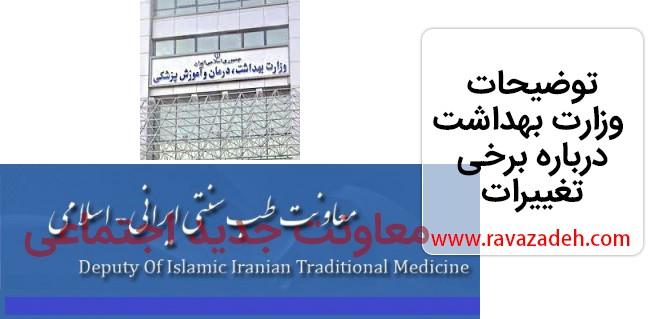 توضیحات وزارت بهداشت درباره برخی تغییرات