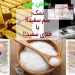 نمک؛ سم سفید!! یا طلای سفید!! - بخش دوم