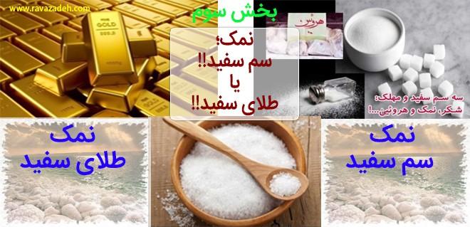 نمک؛ سم سفید!! یا طلای سفید!! – بخش سوم