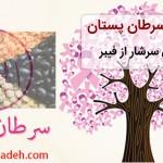 کاهش خطر سرطان پستان