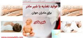 فواید تغذیه با شیر مادر برای مادران جوان