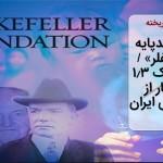 تشکر مقام بلندپایه دولتی از «راکفلر» /آلودگی خطرناک ۱.۳ میلیون هکتار از اراضی کشاورزی ایران