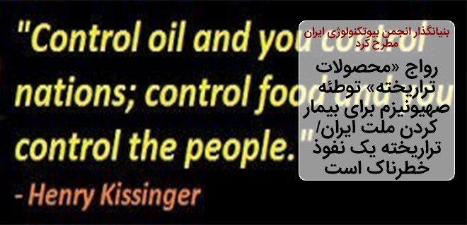 رواج «محصولات تراریخته» توطئه صهیونیزم برای بیمار کردن ملت ایران/ تراریخته یک نفوذ خطرناک است
