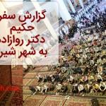 گزارش سفر  حکیم  دکتر روازاده  به شهر شیراز