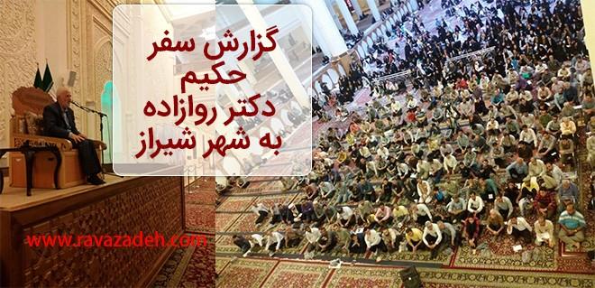 گزارش سفر حکیم دکتر روازاده به شهر شیراز + تصاویر و  فیلم بخشی از سخنرانی