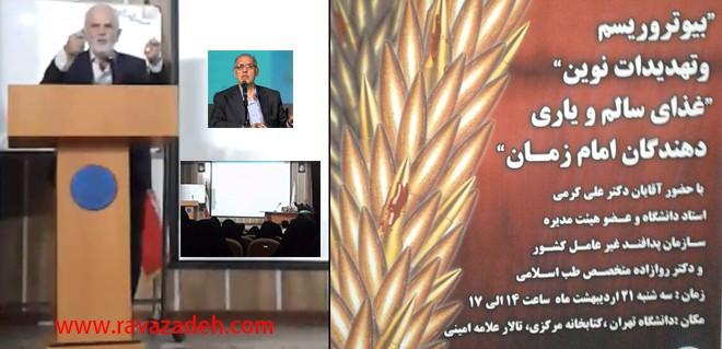 گزارش سخنرانی حکیم دکتر روازاده و پروفسور کرمی در دانشگاه تهران + فیلم بخشی از سخنرانی