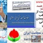 اقدام وزارت بهداشت از حذف معاونت طب اسلامی- ایرانی تا بستن مؤسسه تحقیقاتی حجامت ایران
