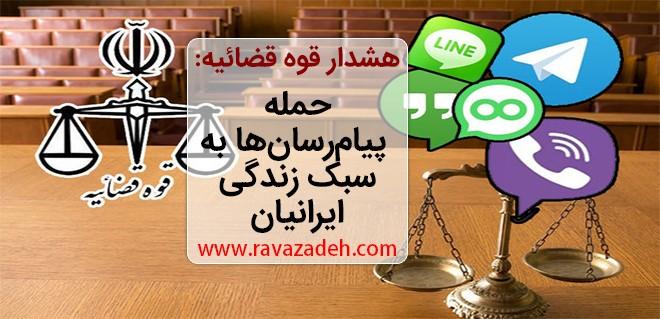 هشدار قوه قضائیه:حمله پیامرسانها به سبک زندگی ایرانیان