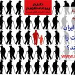 افزایش جمعیت؛ فرصت یا تهدید/ چرا غرب برای ایران کاهش جمعیت را توصیه می کند؟