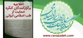 اطلاعیه برگزارکنندگان کنگره طب اسلامی ایرانی