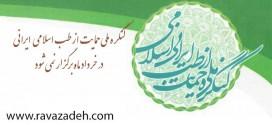 کنگره ملی حمایت از طب اسلامی ایرانی در خرداد ماه برگزار نمی شود