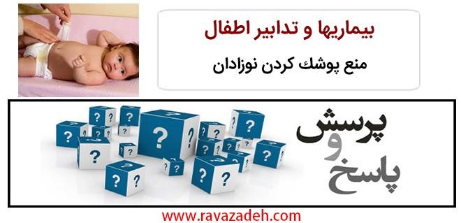 منع پوشک کردن نوزادان