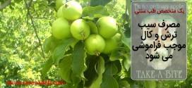 مصرف سیب ترش و کال موجب فراموشی می شود