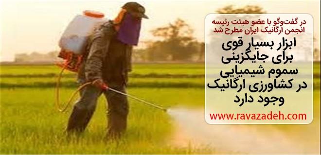 ابزار بسیار قوی برای جایگزینی سموم شیمیایی در کشاورزی ارگانیک وجود دارد