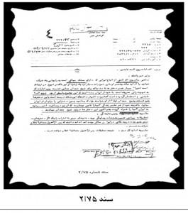 تاریخ قیام 15 خرداد به روایت اسناد - بخش 2