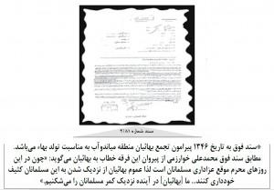 تاریخ قیام 15 خرداد به روایت اسناد - بخش 3