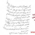 پیام حکیم دکتر روازاده به چهاردهمین همایش طب اسلامی ایرانی