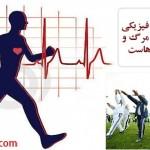 آیا می دانید فعالیت فیزیکی باعث کاهش میزان مرگ است