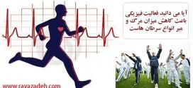 آیا می دانید فعالیت فیزیکی باعث کاهش میزان مرگ و میر انواع سرطان هاست