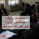 دیدار اطبا و بزرگان طب اسلامی-ایرانی با جناب آقای دکتر حداد عادل