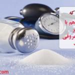 رژیم کم نمک هم با افزایش خطر حوادث قلبی و عروقی همراه است