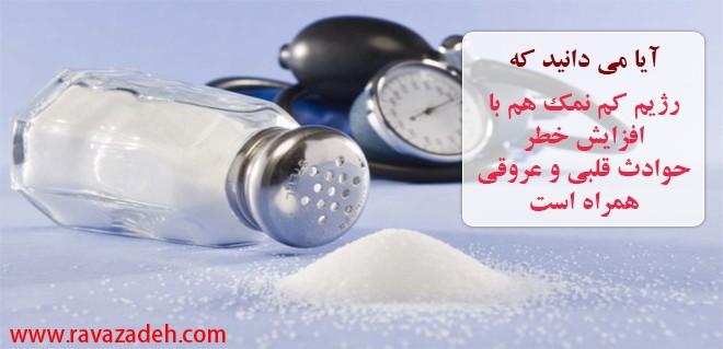 آیا می دانید که رژیم کم نمک هم با افزایش خطر حوادث قلبی و عروقی همراه است
