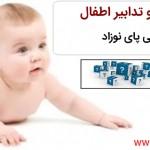 سوختگی پای نوزاد