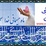 تدابیر ماه مبارک رمضان
