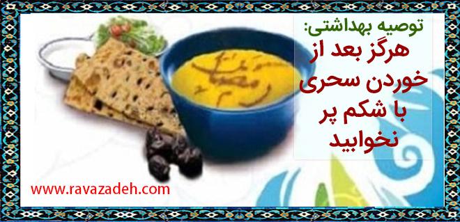 ramzan 95 2 توصیه بهداشتی ماه مبارک رمضان