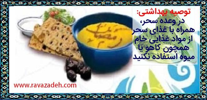 توصیه بهداشتی: در وعده سحر، همراه با غذای سحر از مواد غذایی خام همچون کاهو یا میوه استفاده نکنید