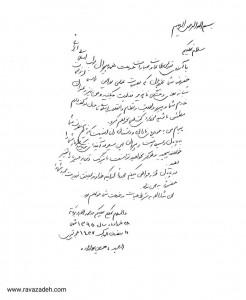 ravazadeh 940328