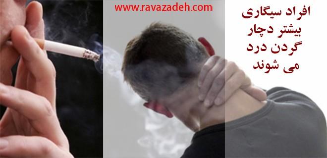 افراد سیگاری بیشتر دچار گردن درد میشوند