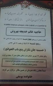 tarhim-behroosh-950403