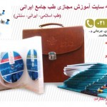 افتتاحیه سایت آموزش مجازی طب جامع ایرانی