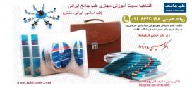 راه اندازی آزمایشی سایت آموزش مجازی / عرضه جمع بندی تجربه ۷۰۰۰ ساله طب ایرانی – اسلامی