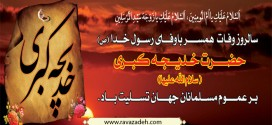 وفات حضرت خدیجه کبری سلاماللهعلیها تسلیت باد