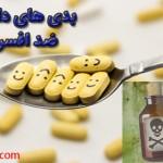 بدی های داروهای ضد افسردگی