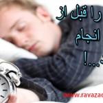 این 6 کار را قبل از خواب انجام ندهید