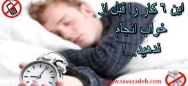 این ۶ کار را قبل از خواب انجام ندهید
