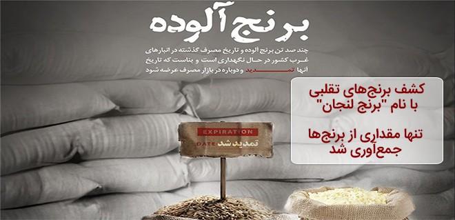 """کشف برنجهای تقلبی با نام """"برنج لنجان""""/ تنها مقداری از برنجها جمعآوری شد"""
