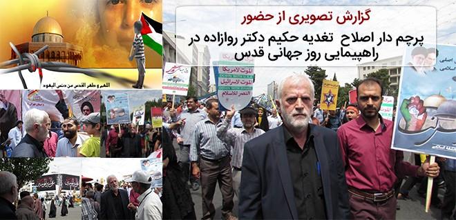 گزارش تصویری از حضور پرچم دار اصلاح  تغدیه حکیم دکتر روازاده در راهپیمایی روز قدس