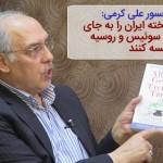 جوابیه پروفسور علی کرمی: ذینفعان تراریخته ایران را به جای بورکینافاسو با سوئیس و روسیه مقایسه کنند