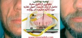 توصیه بهداشتی: جلوگیری از لاغری مفرط حاصل از درک نادرست اصول تغذیه مورد تاکید حکیم دکتر روازاده