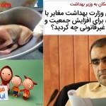 نامه جمعی از پزشکان به وزیر بهداشت